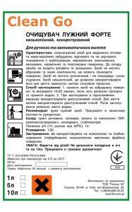 Clean Go очиститель щелочной Форте (5л)