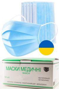 Маска медицинская защитная 3-х слойная на резинке (Украина)