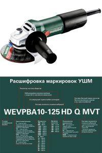 Новая сетевая болгарка Metabo W 850-125