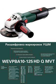 Болгарка Метабо W 9-125 Quick с угольными щетками