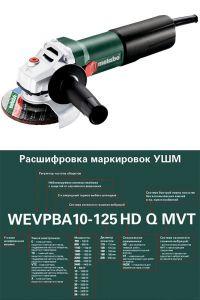 Мощная болгарка Метабо WEQ 1400-125