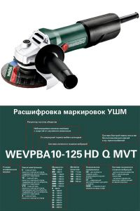 Болгарка с плавным пуском Метабо WEV 850-125