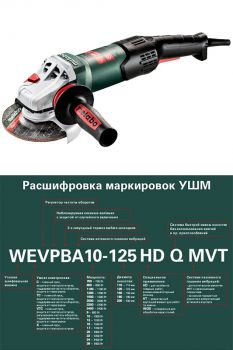 Мощная двуручная болгарка Metabo WEV 17-125 Quick RT