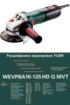 Болгарка с регулировкой Metabo WEV 11-125 Quick