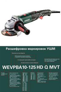 Сетевая двуручная болгарка Метабо WEV 1500-125 RT