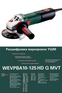 Мощная болгарка Metabo WEV 17-125 Quick